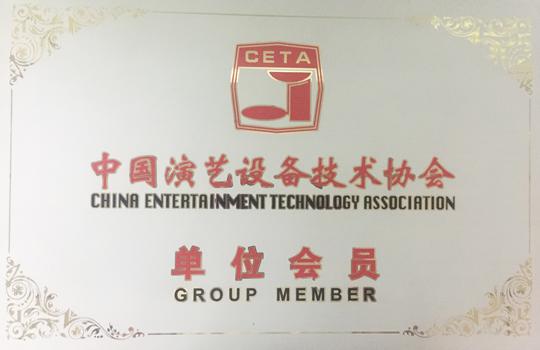 热烈祝贺广州亚博2018手机app下载智能科技有限公司加入中国演艺设备技术协会