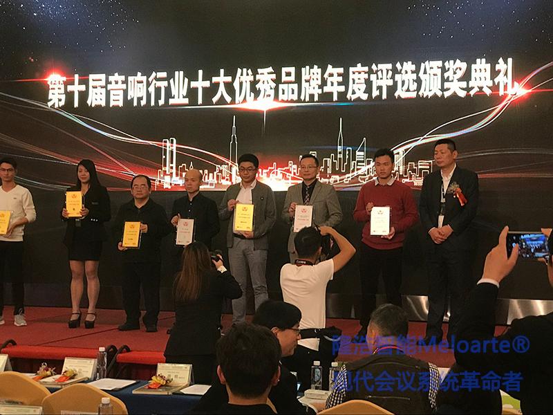 广州市亚博2018手机app下载智能科技有限公司应邀参加第十届音响行业十大优秀品牌年度评选颁奖典礼