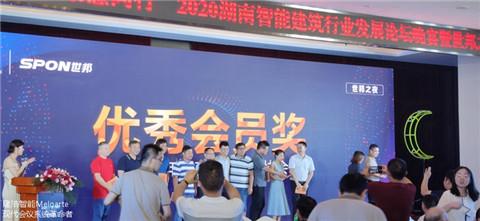 Meloarte品牌参展并助力2020年湖南省智能建筑协会年会暨2020-2021湖南智能建筑行业发展论坛